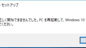 [Windows10][解決]セットアップを正しく開始できませんでした。PCを再起動して、Windows10セットアップを再実行~の対処法