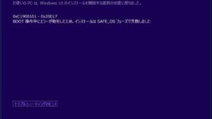 0xC1900101-0x20017 Windows10のアップグレード失敗と対応策[1607/1709/1803]