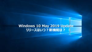 【Windows10】バージョン1903のリリース時期と新機能まとめ