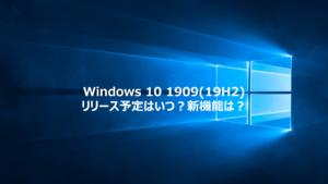 【Windows10】新バージョン1909のリリース時期と新機能まとめ