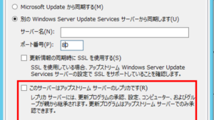 WSUSサーバの移行方法と手順[新規/レプリカ]