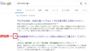 Chromeで検索結果をキーボードで選択操作する方法[キーボードショートカットだけで高速ブラウジング]