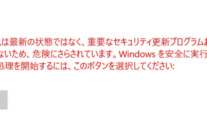 [Windows10]お使いのデバイスは最新の状態ではなく~の警告の解決法[WSUS管理下でも可]